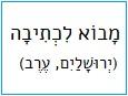 מבוא לכתיבה ירושלים ערב
